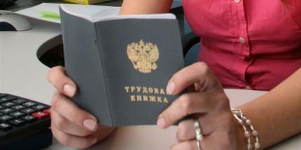 трудовая книжка в руках