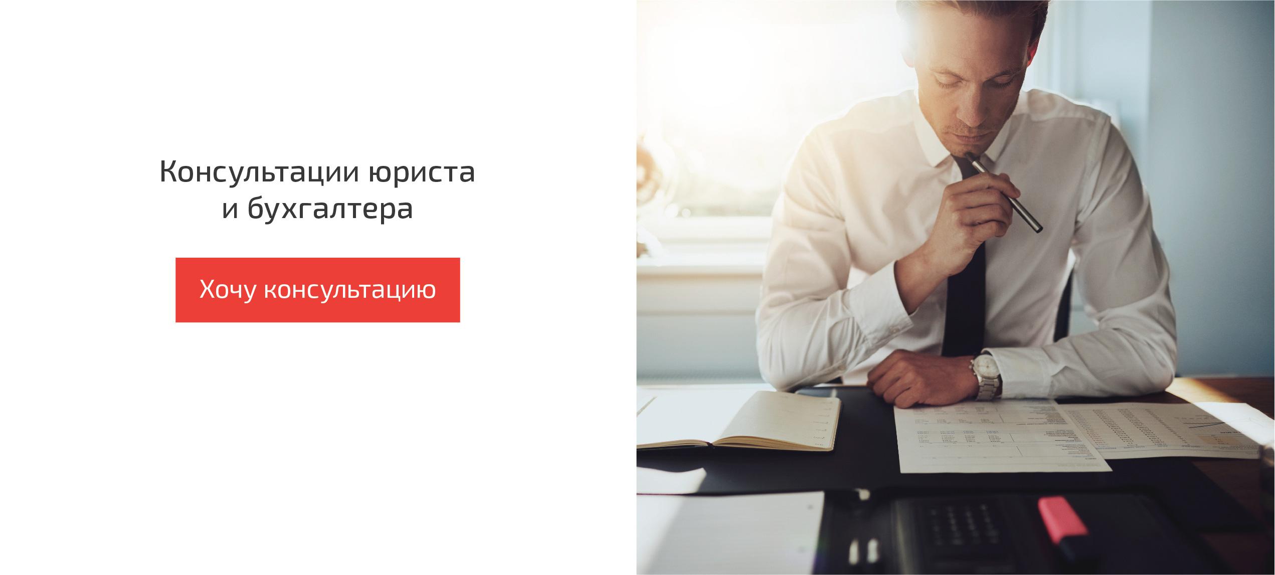 Консультации юриста и бухгалтера в Тольятти