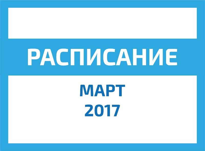 Расписание Агентства экономического развития Тольятти на март 2017