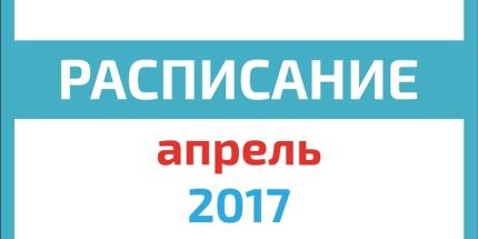 Расписание Агентства экономического развития Тольятти на апрель 2017