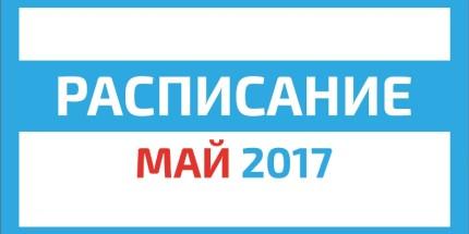 Расписание Агентства экономического развития Тольятти на май 2017