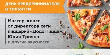 День предпринимателя Тольятти