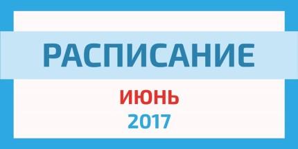 Расписание Агентства экономического развития Тольятти на июнь 2017