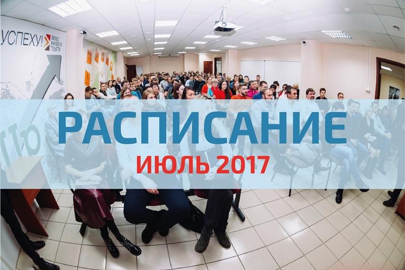 Расписание мероприятий Агентства экономического развития Тольятти на июль 2017