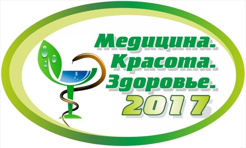 медицина, красота, здоровье 2017