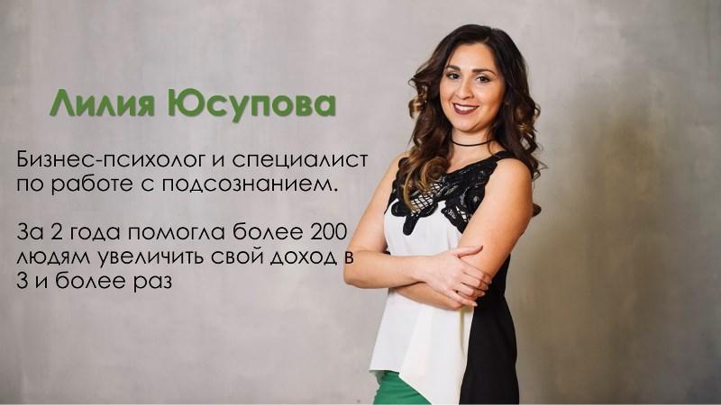 Лилия Юсупова