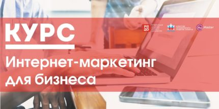 Курс по интернет-маркетингу в Тольятти
