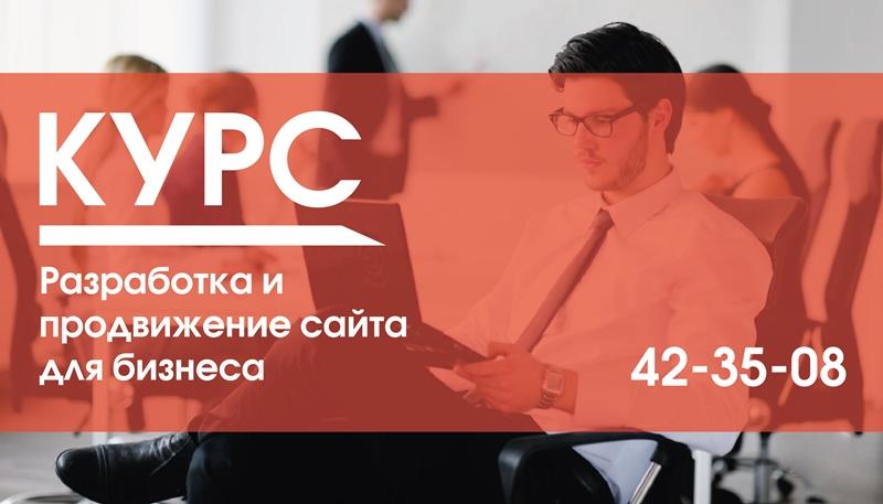 Бесплатный курс «Разработка и продвижение сайта для бизнеса»