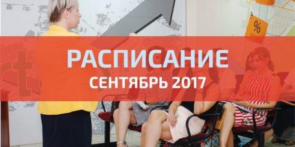 Расписание Агентства экономического развития Тольятти на сентябрь 2017