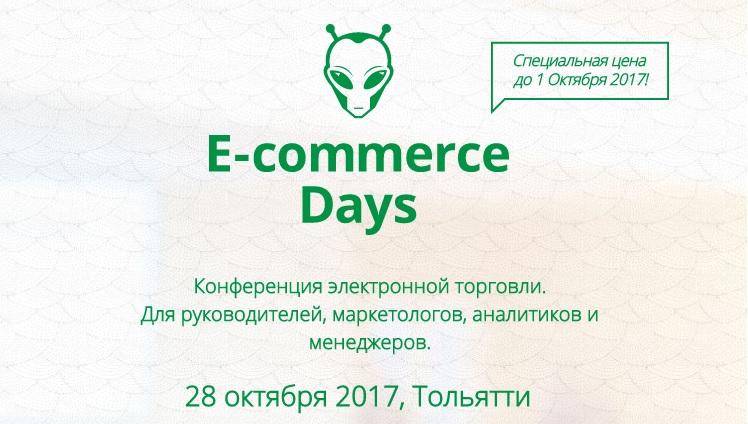 E-commerceDays